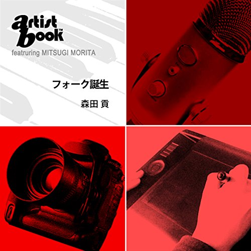 『artistbook:フォーク誕生』のカバーアート