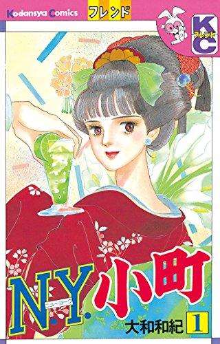 N.Y.小町(1) (デザートコミックス)