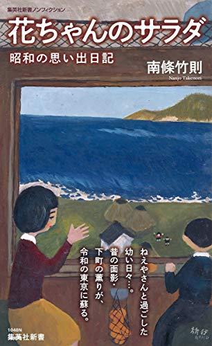 花ちゃんのサラダ 昭和の思い出日記 (集英社新書)