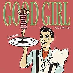 HAND DRIP「グッドガール」の歌詞を収録したCDジャケット画像