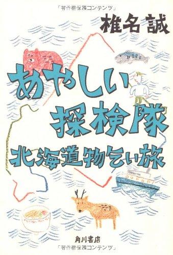 あやしい探検隊 北海道物乞い旅