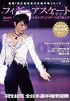 フィギュアスケートプリンス第88回全日本フィギュアスケート選手権大会 (英和ムック)