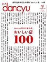 dancyu  ダンチュウ  2020年12月号「dancyu30年の集大成。おいしい店100」