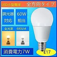 LED電球 ミニクリプトン球型 小型電球 60W形相当 E17 電球色 3000K 調光器対応 (2個セット, 電球色)