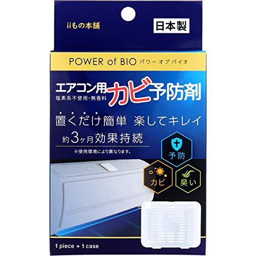 パワーオブバイオ エアコン用カビ予防剤 本体 1個入