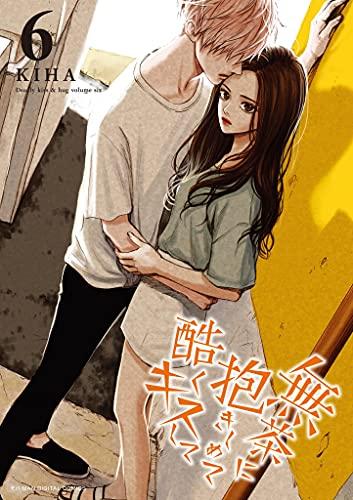 無茶に抱きしめて酷くキスして(6) (モバMANマカロン)