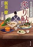炙り鮎 内藤新宿〈夜中屋〉酒肴帖 (角川文庫)