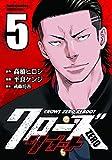 クローズZEROリブート 5 (5) (少年チャンピオン・コミックスエクストラ)