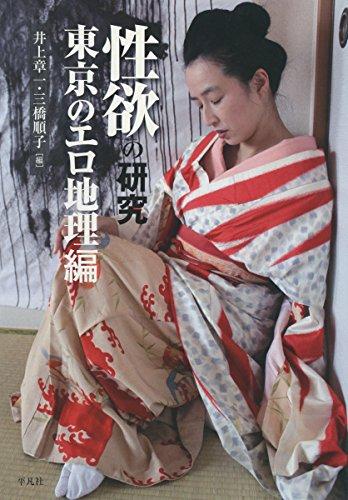 性欲の研究 東京のエロ地理編