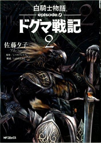 白騎士物語-episode.0-ドグマ戦記 2 (MFコミックス)の詳細を見る
