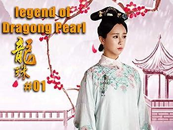 Legend of Dragon Pearl-Episode 1-龙珠传奇