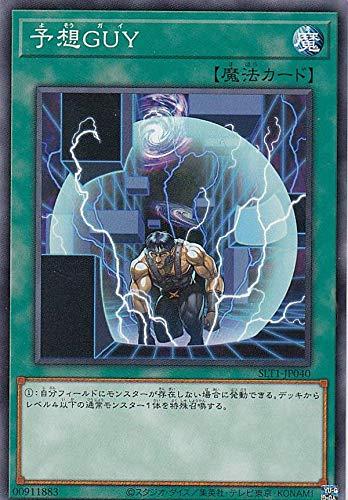 遊戯王 SLT1-JP040 予想GUY (日本語版 ノーマル) - セレクション - SELECTION 10