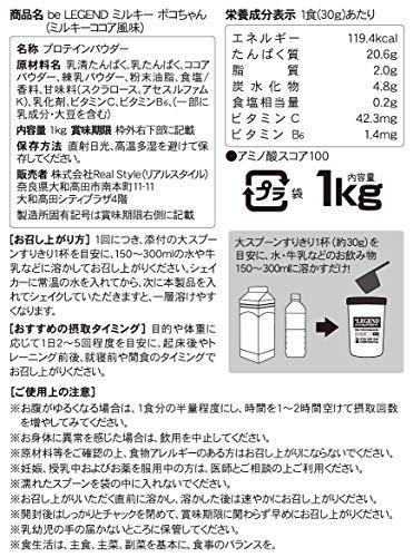 『ビーレジェンド ホエイプロテイン ポコちゃん ミルキーココア風味1kg』の2枚目の画像