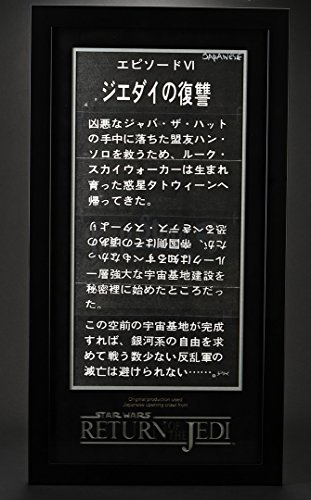 Original Movie Prop - Star Wars: Ep VI - Return of the Jedi - Framed Japanese Opening Crawl Sheet - Authentic