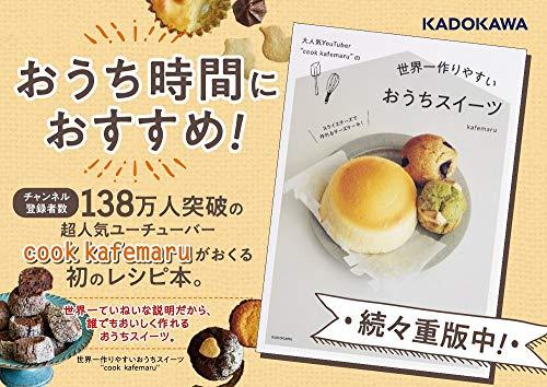 KADOKAWA『大人気YouTubercookkafemaruの世界一作りやすいおうちスイーツ』