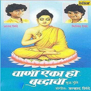 Vaani Aika Ho Buddhachi