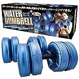 KDST ウォーターダンベル 可変式ダンベル ウォーターバッグ式 ダンベルセット 2個セット 水 ダンベル 2kg 3kg 5kg 8kg 左右で約16Kg 可変式 ダンベル 延長用ダンベルシャフト付 PVC 無臭素材 床傷防止 静音 青 ブルー 筋トレ トレーニング dumbbell