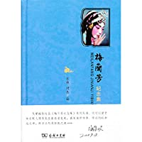 Mei Lanfang Memorial Collection ( One series ) Hardcover flash commemorate the ( limit 100 )