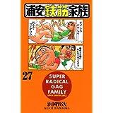 浦安鉄筋家族(27) (少年チャンピオン・コミックス)