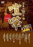 日本の祭り 喧嘩 灘のけんかまつり 七日堂裸まいり 梵天 和良比はだか祭り 浜松まつり 相生ペーロン祭 信玄公祭り 相馬野馬追 角館のお祭り KVD-3405 [DVD] image