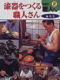 日本の職人さん (2)