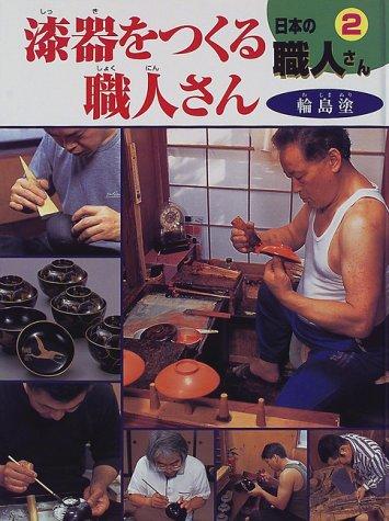 日本の職人さん (2)の詳細を見る