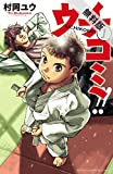 ウチコミ!! 1【期間限定 無料お試し版】 (少年チャンピオン・コミックス)