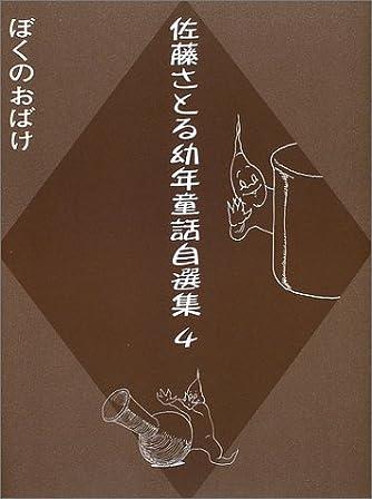 ぼくのおばけ (第4巻)