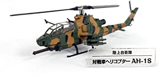 Bell/Fuji AH-1 (AH-1S) Cobra Attack Helicopter - Japan JGSDF 1/100 Scale Model