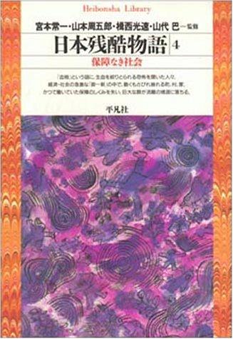 日本残酷物語4 (平凡社ライブラリー)