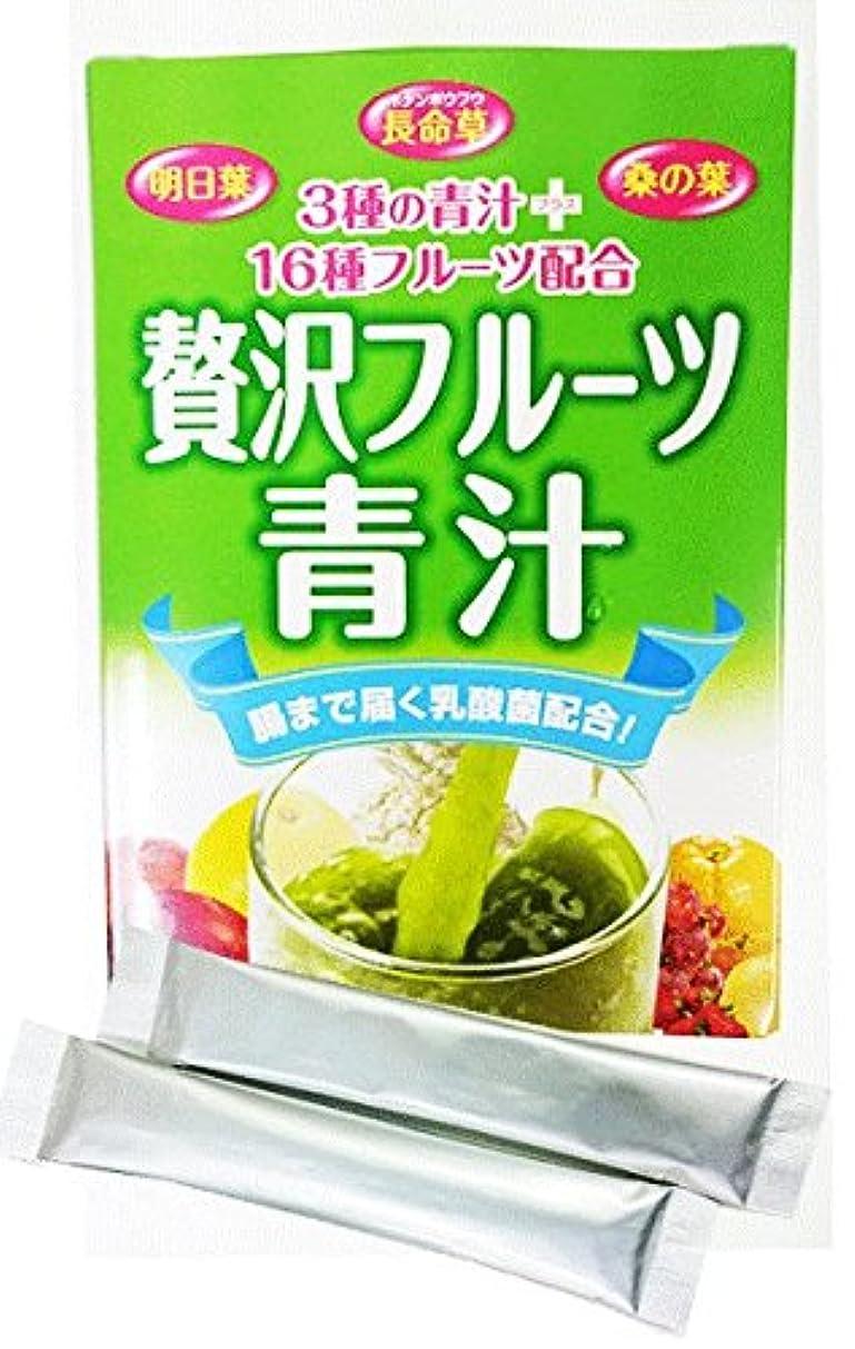 秀でるボーナス用量ぜいたくフルーツ青汁(30包)