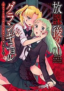 放課後のグランギニョル(1) (裏少年サンデーコミックス)