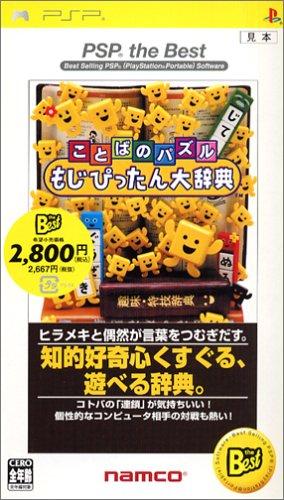 Kotoba no Puzzle Max 69% OFF Mojipittan Daijiten Japan PSP Impor Best Atlanta Mall the