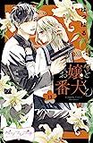 お嬢と番犬くん ベツフレプチ(13) (別冊フレンドコミックス)