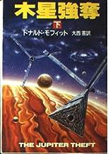 木星強奪〈下〉 (ハヤカワ文庫SF)