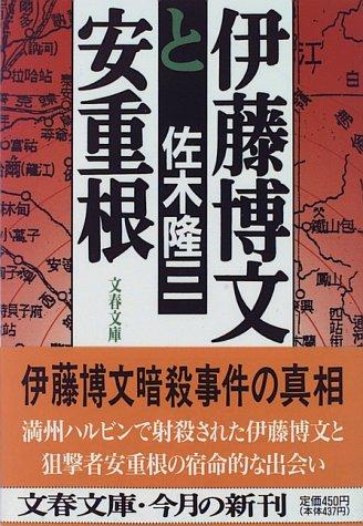 伊藤博文と安重根 (文春文庫)