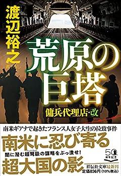 荒原の巨塔 傭兵代理店・改(祥伝社文庫)