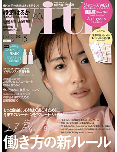 with (ウィズ) 2021年 5月号 [雑誌]
