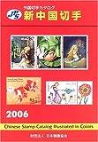 JPS外国切手カタログ 新中国切手〈2006〉