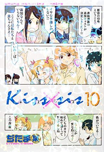 Kiss x Sis Manga (Japanese Edition, Volume 10)