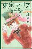 東京アリスgirly(3) (KC KISS)