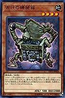 遊戯王カード 古代の機械箱(ノーマル) LINK VRAINS PACK 3(LVP3) | リンクヴレインズパック3 アンティーク・ギアボックス 効果モンスター 地属性 機械族