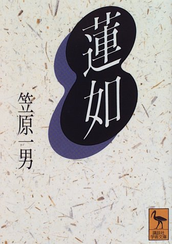 蓮如 (講談社学術文庫)