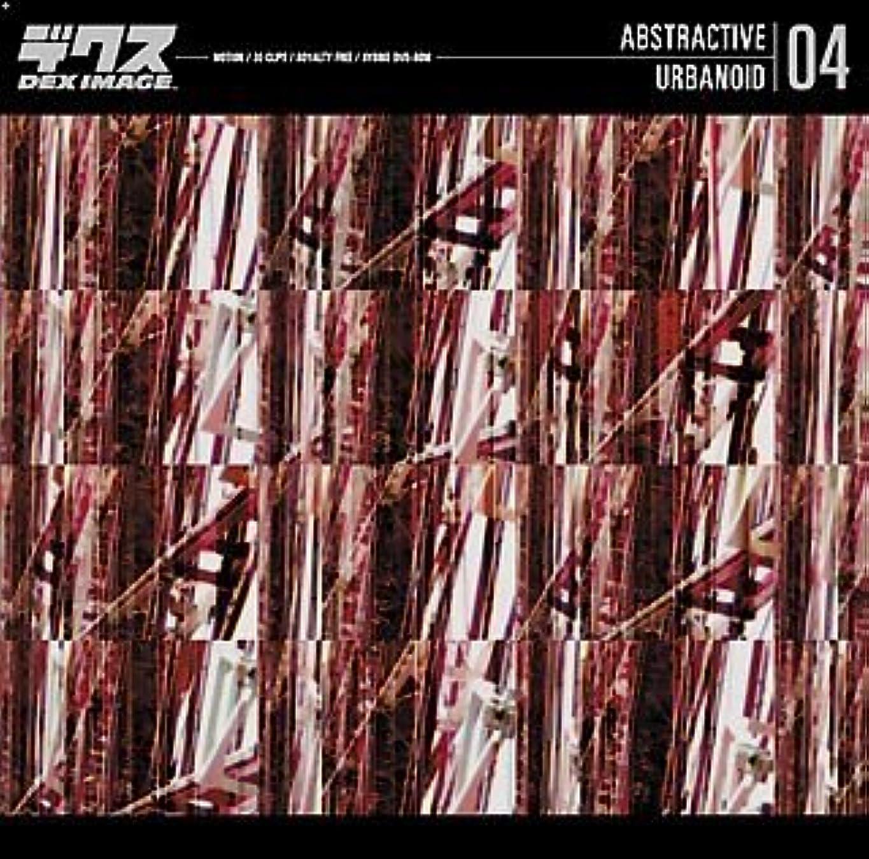 離す騒誘導ABSTRACTIVE Vol.4 URBANOID