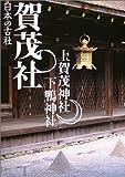賀茂社―上賀茂神社・下鴨神社 (日本の古社)