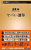 ヤバい選挙 (新潮新書)