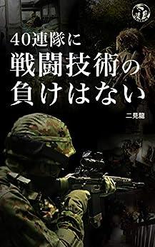 [二見龍]の40連隊に戦闘技術の負けはない: どうすれば強くなれるのか!永田市郎と求めた世界標準[2版]