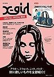 X-girl 2015 FALL SPECIAL BOOK (e-MOOK 宝島社ブランドムック)