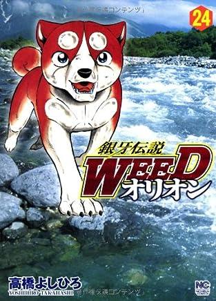銀牙伝説WEEDオリオン(24) (ニチブンコミックス)