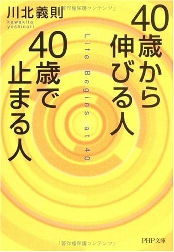 40歳から伸びる人、40歳で止まる人 (PHP文庫)